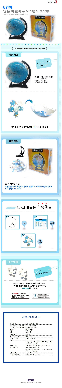 3D 지구본퍼즐-6인치 영문 파란지구 V스탠드 - 아이비스, 30,000원, 조각/퍼즐, 3D입체퍼즐