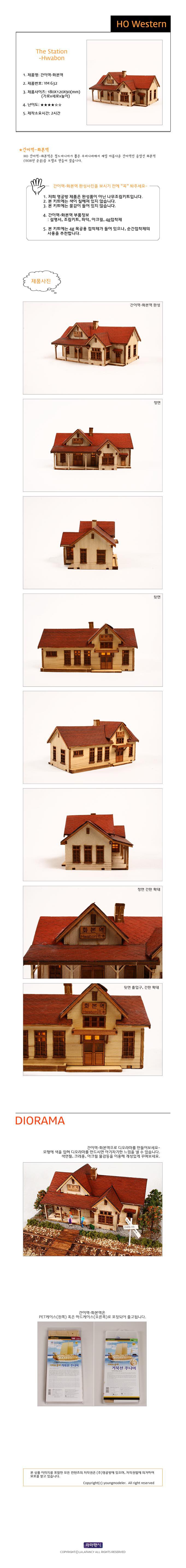 DIY 조립 HO 간이역화본역 - 아이비스, 20,000원, 조각/퍼즐, 우드퍼즐