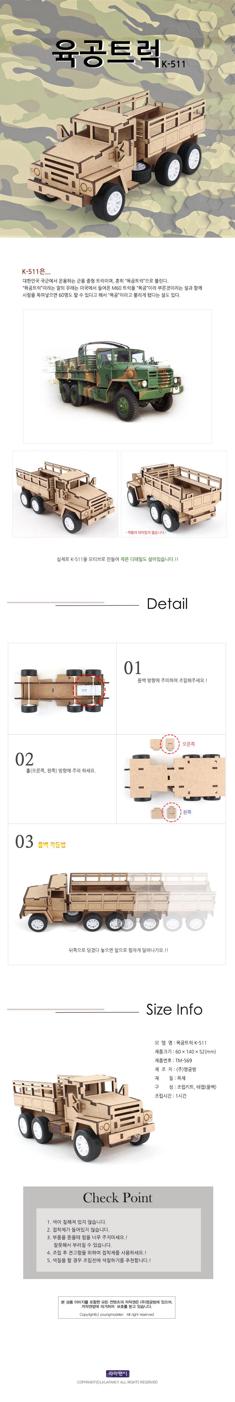 DIY 조립 풀백  육공트럭 - 아이비스, 8,000원, 조각/퍼즐, 우드퍼즐