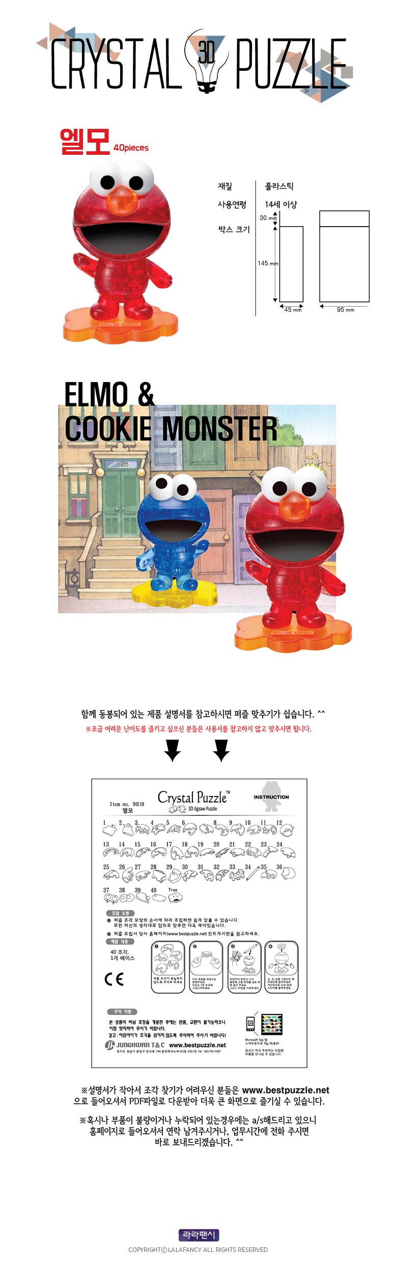 크리스탈 3D 입체 퍼즐 엘모(Elmo) - 아이비스, 19,000원, 조각/퍼즐, 3D입체퍼즐
