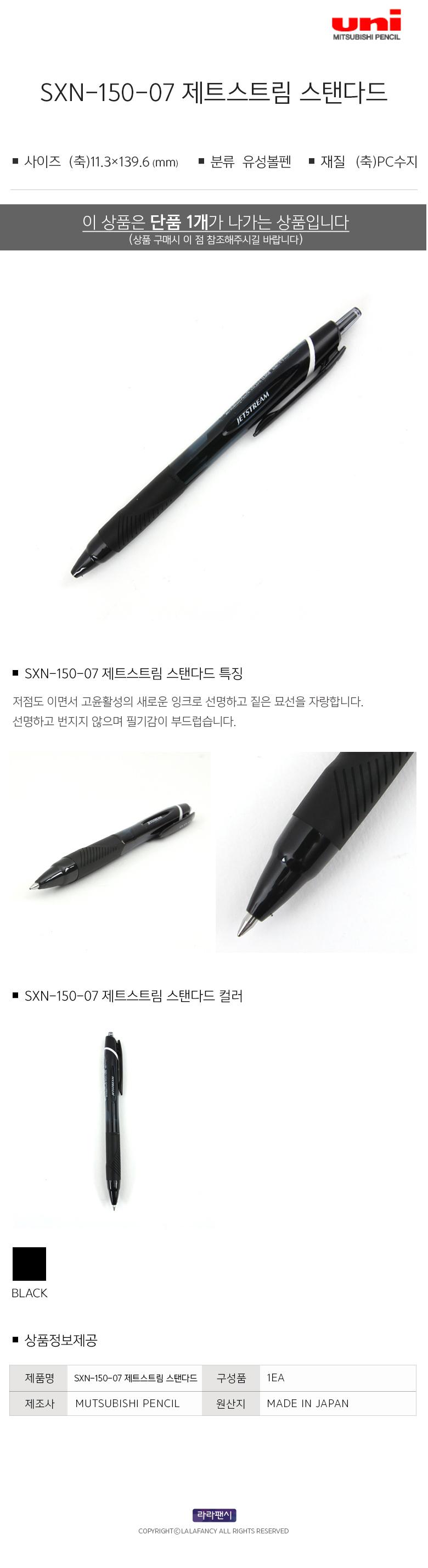 미쓰비시 제트스트림 볼펜 0.7mm SXN-150-07 - 라라팬시, 1,260원, 볼펜, 심플 볼펜