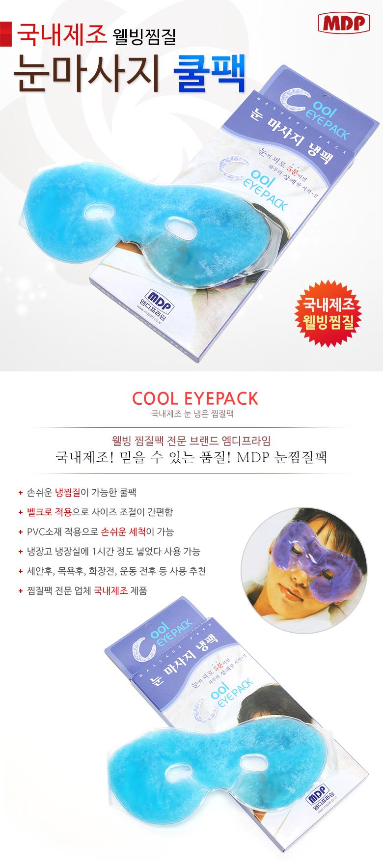 눈 마사지 쿨팩 냉팩 - 엠디프라임, 6,900원, 여름용품, 아이스/쿨링용품