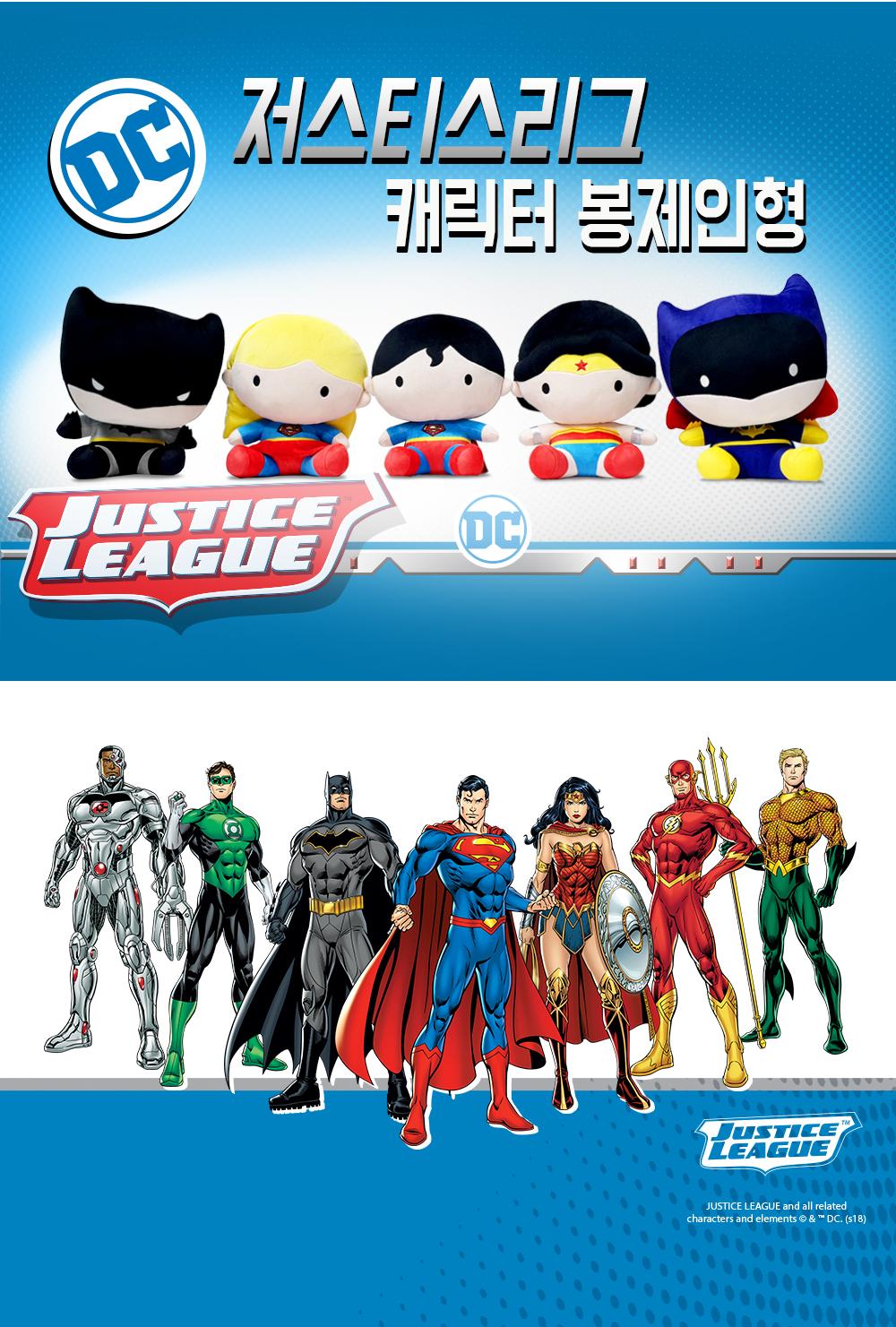 DC 저스티스리그 정품 봉제인형 시리즈 28cm - 무민, 10,960원, 캐릭터인형, 기타 캐릭터 인형