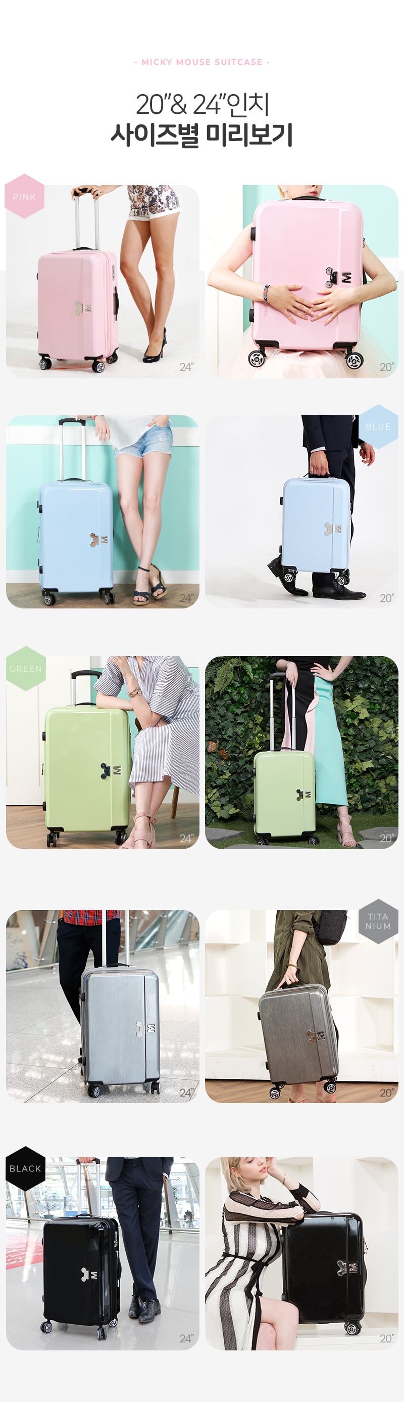 디즈니 파스텔 캐리어 20인치 24인치 여행용 캐리어 여행가방 - 디즈니, 79,000원, 캐리어/가방세트, 하드형