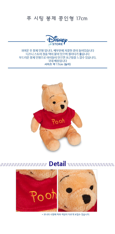 곰돌이 푸 봉제 콩인형 - 오-아, 20,800원, 캐릭터인형, 디즈니