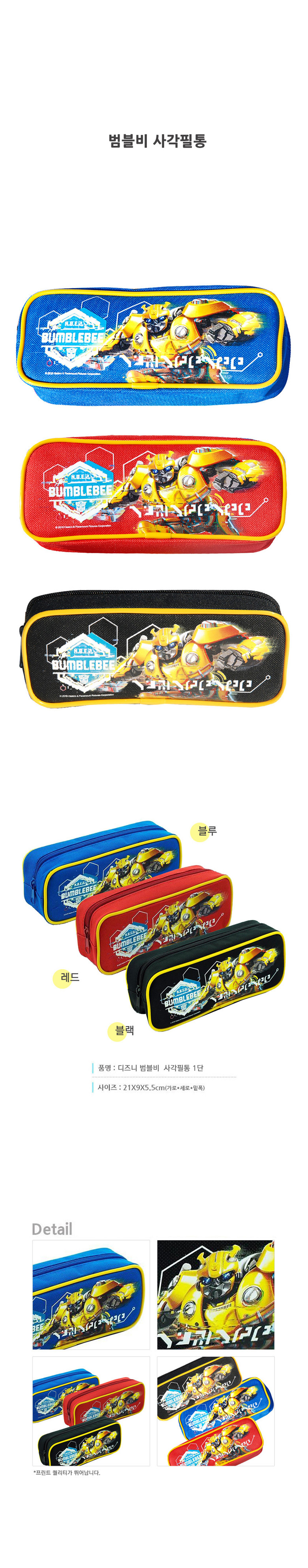 범블비 사각필통 (DS-9400) - 오-아, 8,000원, 패브릭필통, 캐릭터