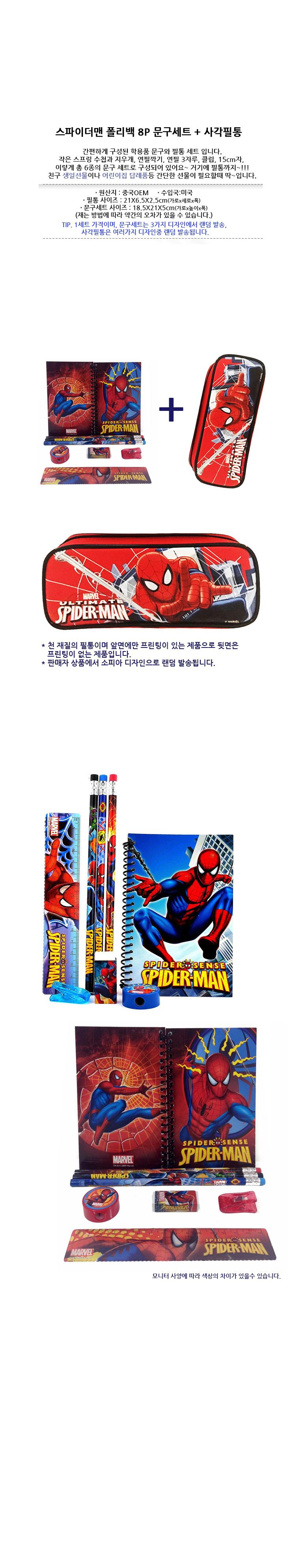 스파이더맨 폴리백 문구세트 8종+사각 필통SET (랜덤) - 오-아, 15,200원, 패브릭필통, 캐릭터