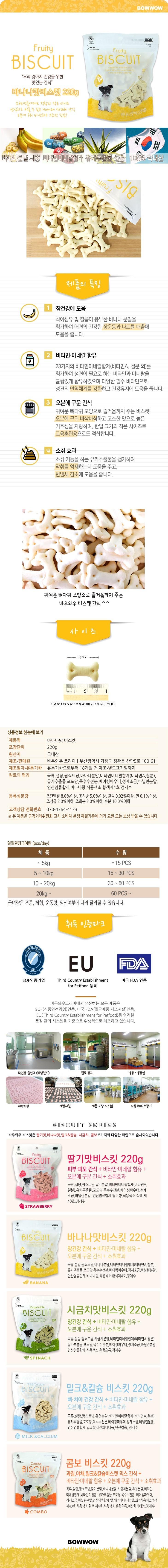 바우와우 바나나맛 비스켓 220g - 오-아, 3,400원, 간식/영양제, 수제간식