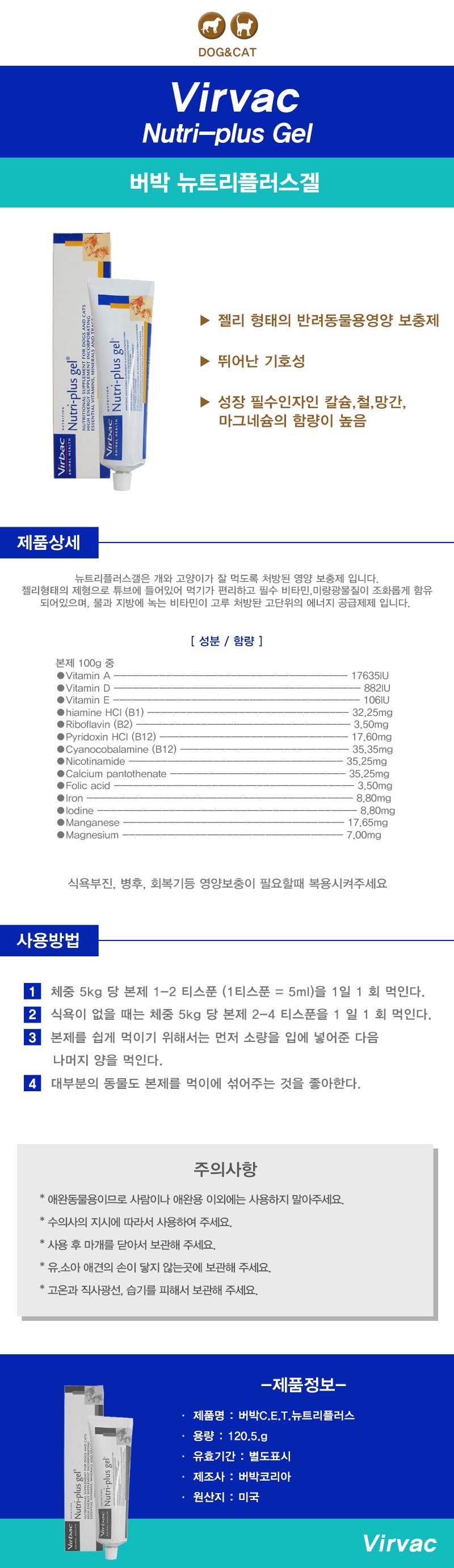 버박 뉴트리 플러스겔 120.5g - 오-앤, 25,000원, 간식/영양제, 영양보호제