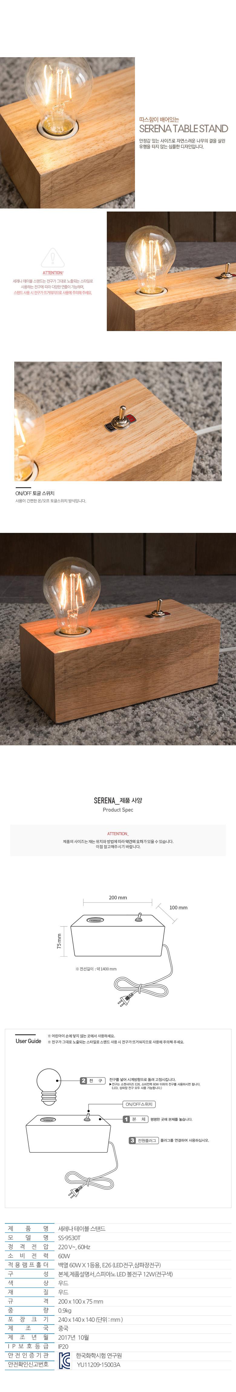 세레나 테이블 스탠드 (SS-9530T) - 오-하, 47,600원, 리빙조명, 테이블조명