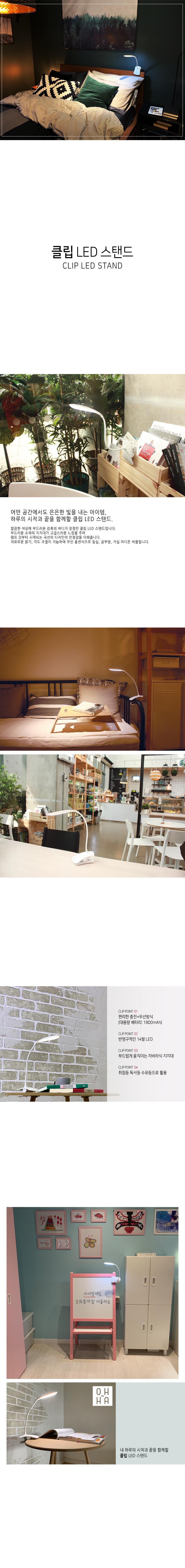 클립 LED 스탠드 - 오-하, 16,500원, 리빙조명, 학습조명