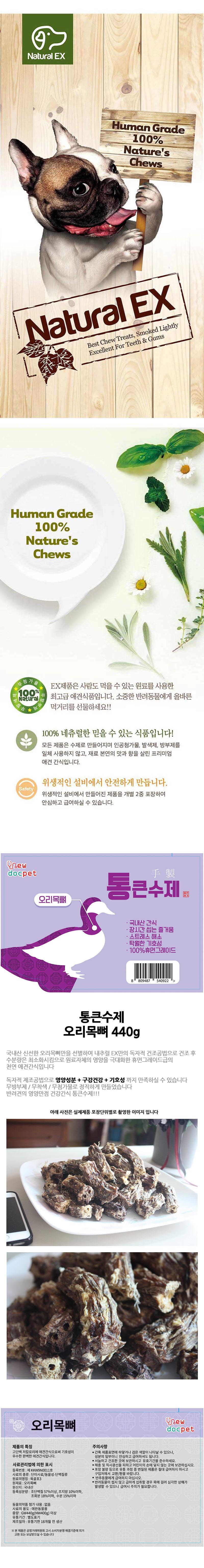 통큰수제간식 오리목뼈 440g - 오-앤, 26,950원, 간식/영양제, 수제간식