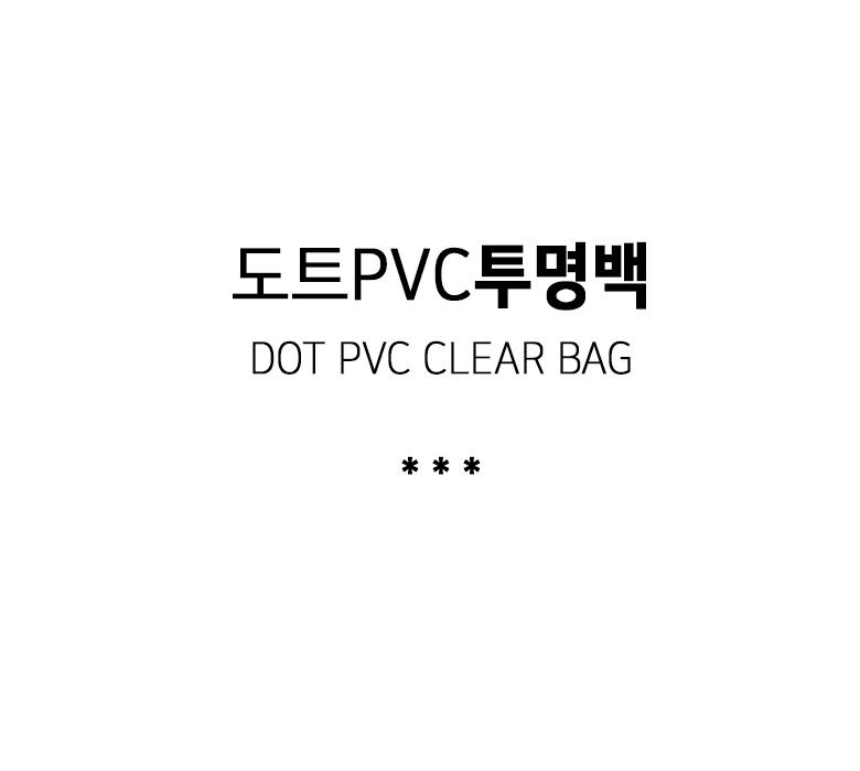 OPB 도트 PVC 투명백 - 오-압, 14,900원, 숄더백, 애나멜/투명숄더백
