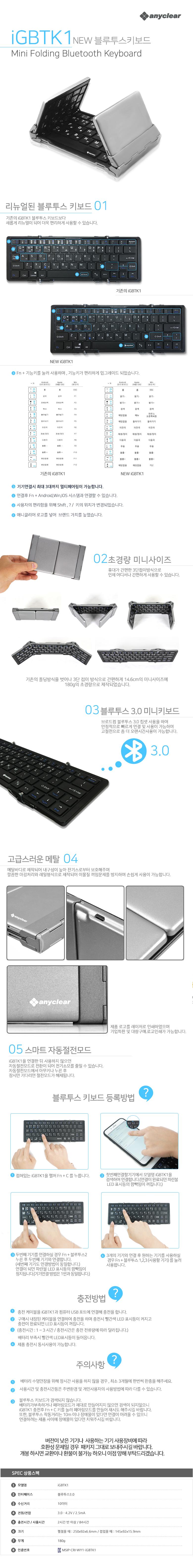 애니클리어 접이식 블루투스 키보드 iGBTK1 - 애니클리어, 45,900원, 키보드, 무선키보드