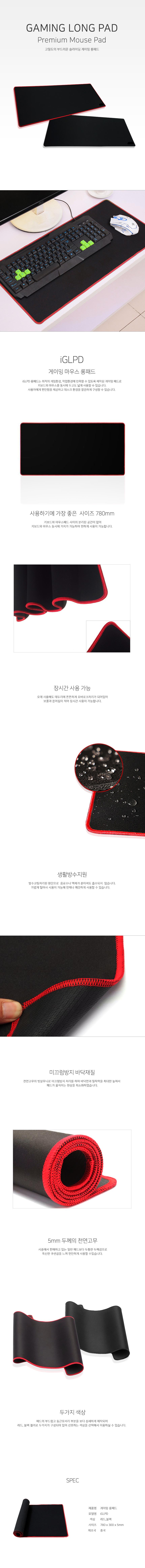 애니클리어 게이밍 데스크탑 마우스 장패드 iGLPD - 애니클리어, 9,900원, 키보드/마우스 용품, 마우스 패드