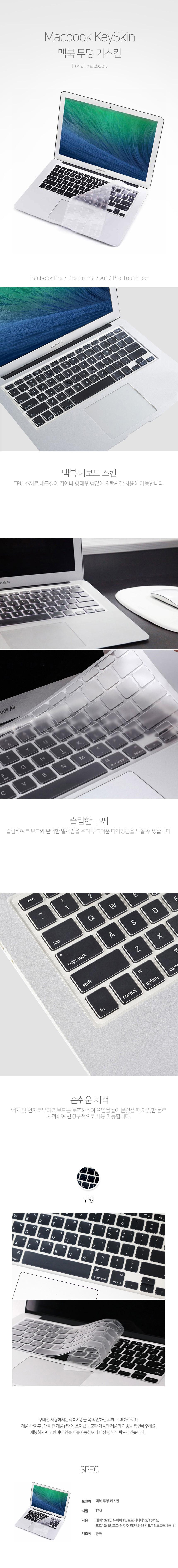 애니클리어 맥북 투명 키스킨 - 애니클리어, 6,900원, 노트북 키스킨, 27.94cm~33.78cm