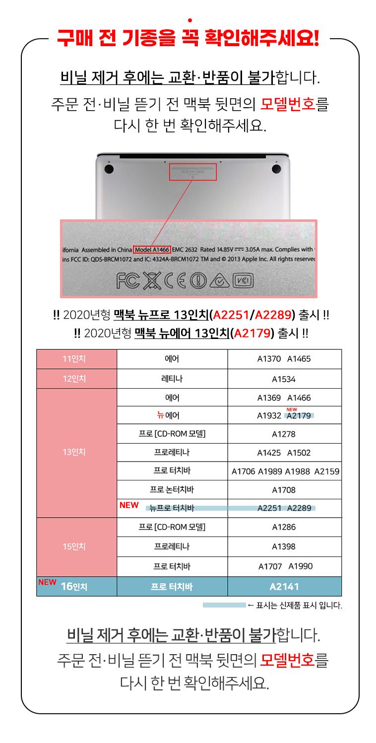 애니클리어 맥북 컬러 하드 케이스-블랙 - 애니클리어, 17,900원, 노트북 케이스/파우치, 27.94cm~33.78cm