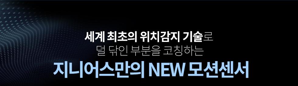 세계 최초의 위치감지 기술로 덜 닦인 부분을 코칭하는 지니어스만의 NEW 모션센서