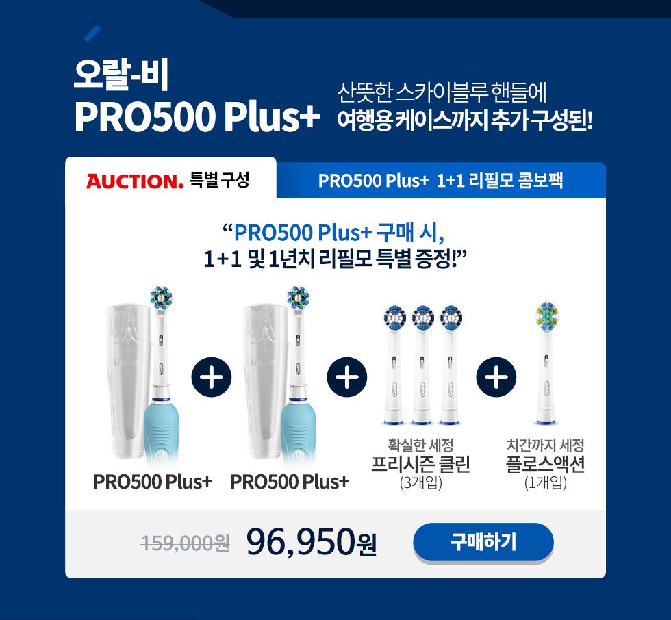 오랄비 PRO500 Plus+ 산뜻한 스카이블루 핸들에 여행용 케이스까지 추가 구성된! 옥션 특별구성 PRO500 Plus+ 1+1 리필모 콤보팩 PRO500 Plus+ 구매시, 1+1 및 1년치 리필모 특별 증정! PRO500 Plus+, PRO500 Plus+, 확실한 세정 프리시즌 클린 3개입, 치간까지 세정 플로스액션 1개입