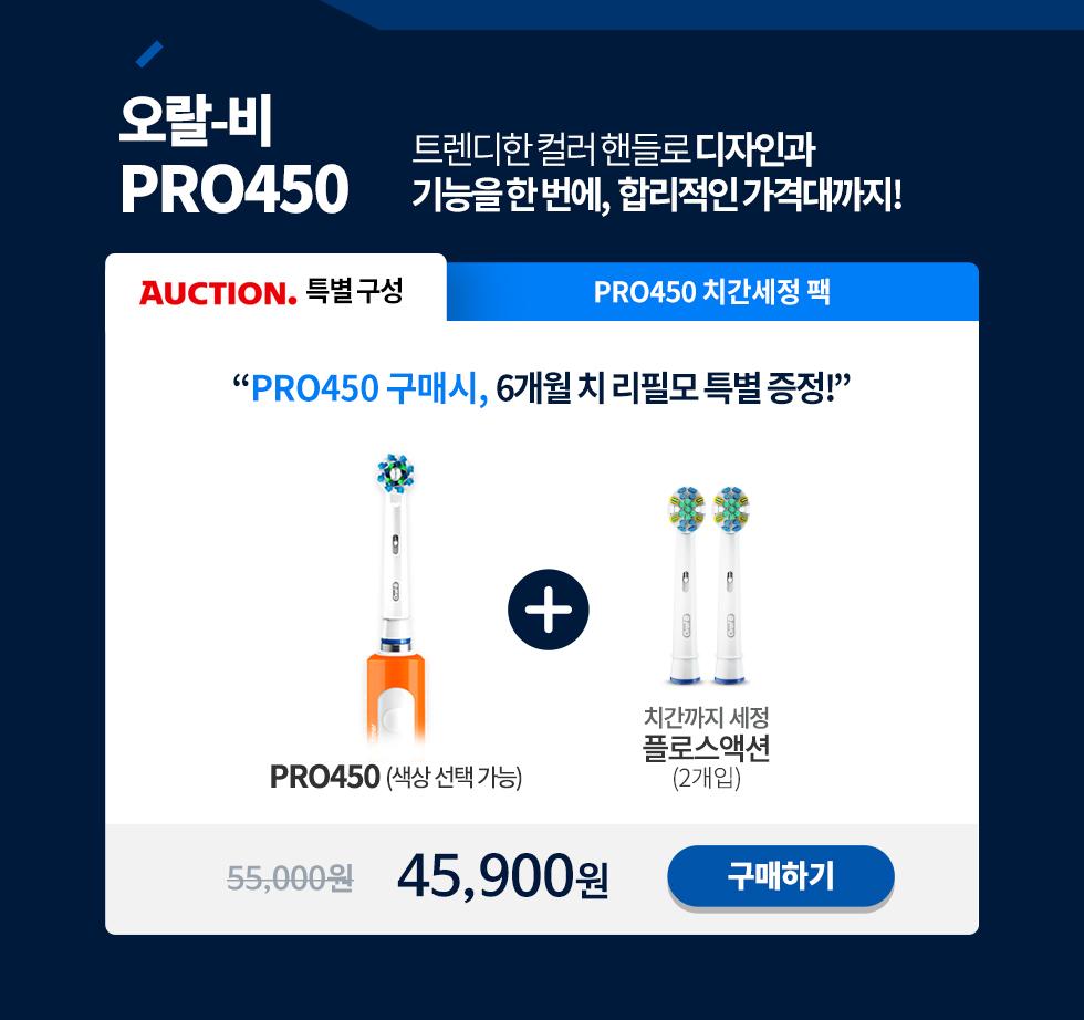 오랄비 PRO450 트렌디한 컬러 핸들로 디자인과 기능을 한번에, 합리적인 가격대까지! 옥션 특별구성 PRO450 치간세정 팩 PRO450 구매시 6개월치 리필모 특별 증정! PRO450 색상선택가능, 치간까지 세정 플로스액션 2개입