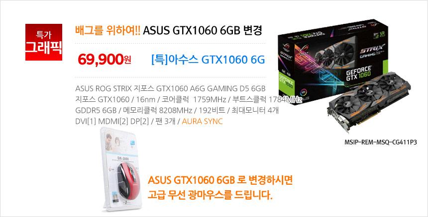 set3_notice_op_vga_as_gtx1060a6g_69900.jpg