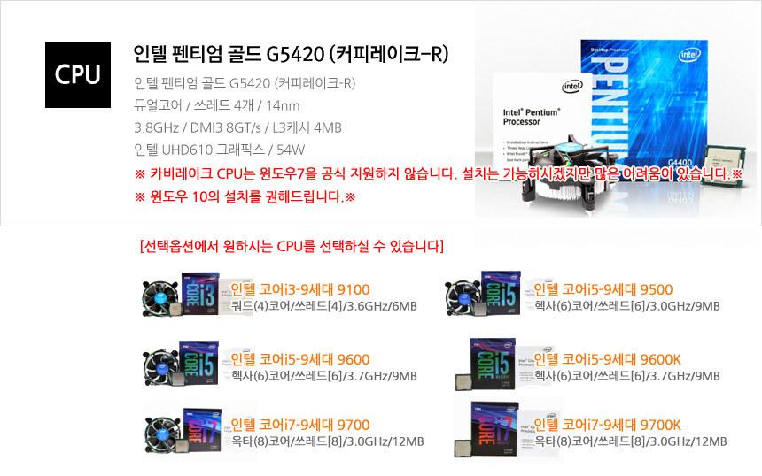 set4_cpu_g5400.jpg
