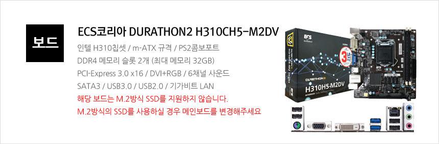 set4_mb_ecs_h310h5m2dv.jpg