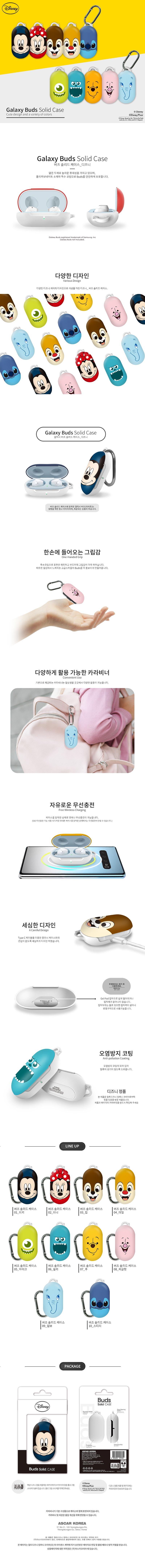 디즈니 갤럭시 버즈 하드 케이스 - 원스컴퍼니, 15,900원, 이어폰, 이어폰 악세서리