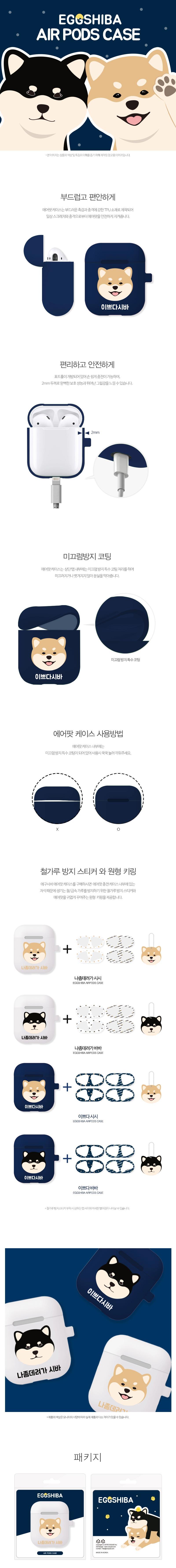 짱구 오버액션 시바 에어팟 케이스 (악세사리 세트 상품) - 원스, 14,700원, 이어폰, 이어폰 악세서리