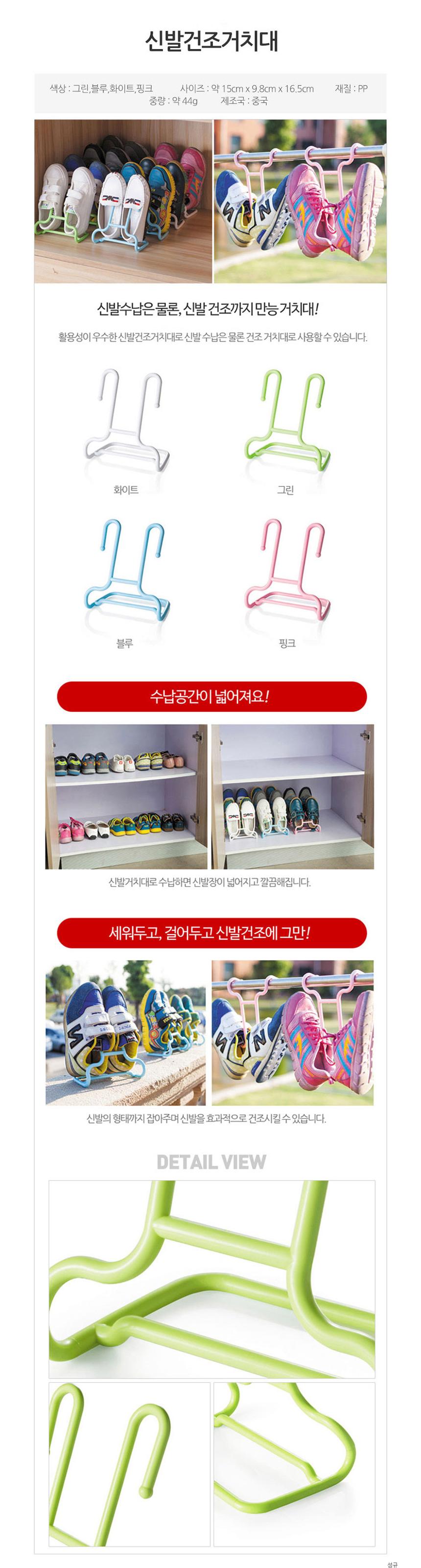 아동용 신발 정리거치대 4P - 이케이몰, 7,200원, 수납/선반장, 신발정리대/신발장