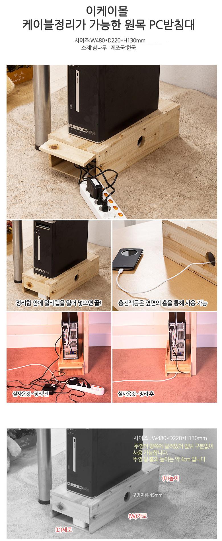 이케이몰 케이블정리가 가능한 원목 PC받침대 FM-26 - 이케이몰, 32,900원, 데스크가구, 모니터받침대