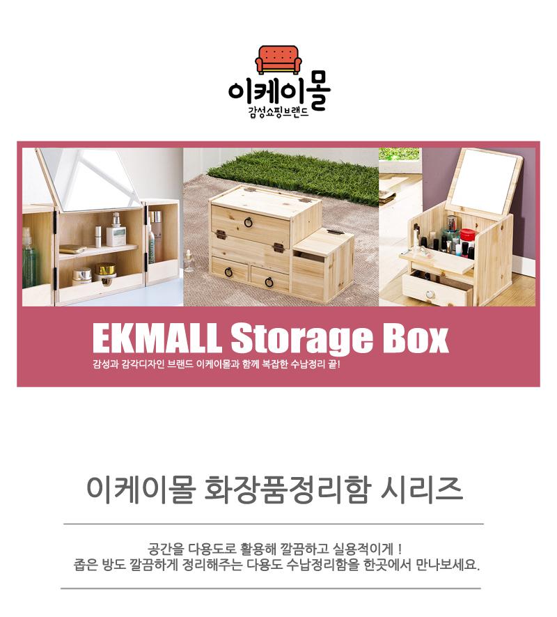 이케이몰 원목 화장품정리함 마름모타입 FM-13 - 이케이몰, 29,000원, 정리함, 화장품정리함
