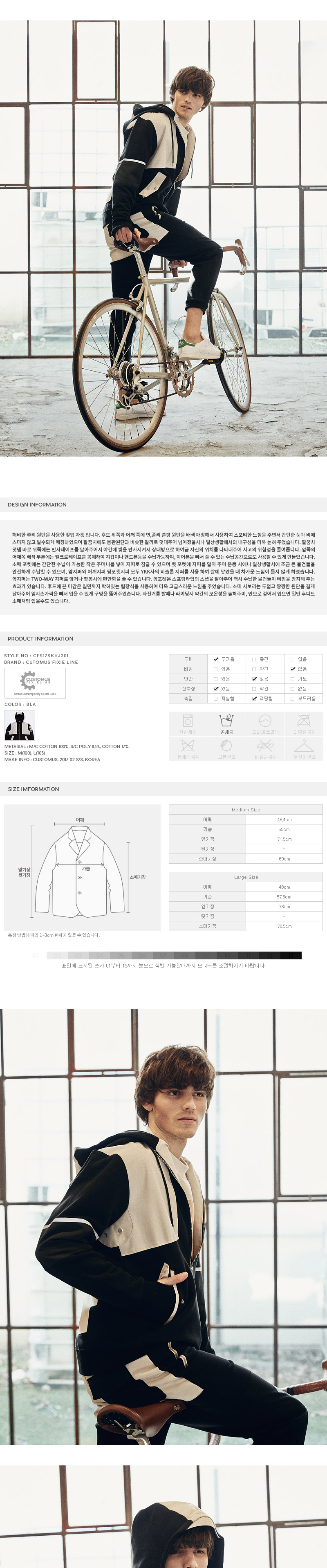 커스텀어스 라이딩 후디드 짚업 자켓 (블랙)