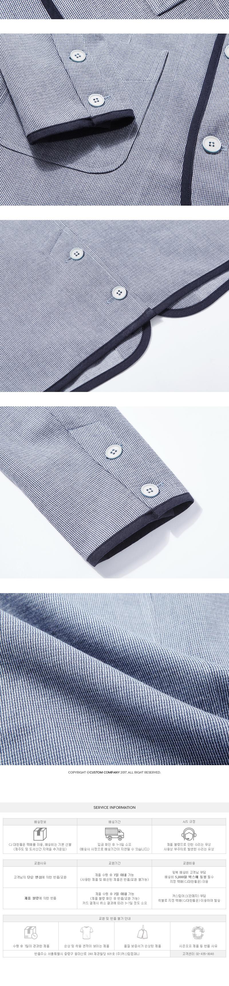 커스텀어스 바인딩 셔츠 자켓 (블루)