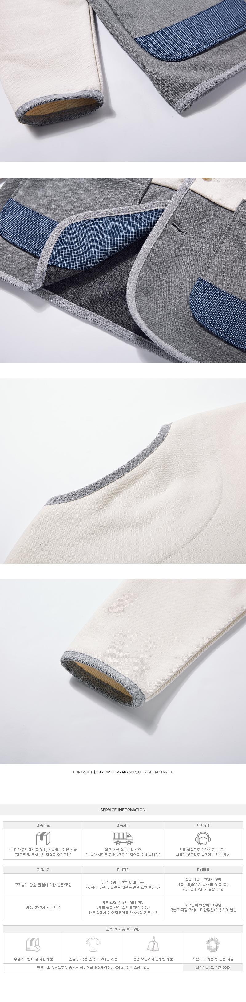커스텀어스 칼라블럭 바인딩 스웨트 자켓 (아이보리)