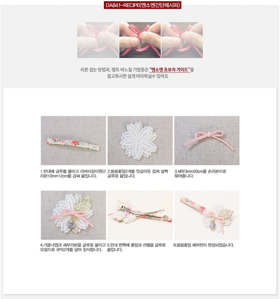 봄봄꽃잎헤어핀 (DIY-DA841) - 엔소엔, 3,600원, 리본공예, 리본공예 패키지