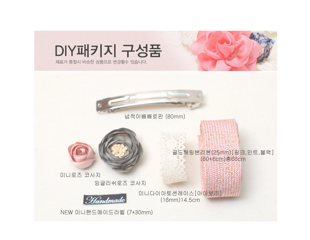 잉글리쉬로즈 헤어핀 (DIY-DA961) - 엔소엔, 7,400원, 리본공예, 리본공예 패키지