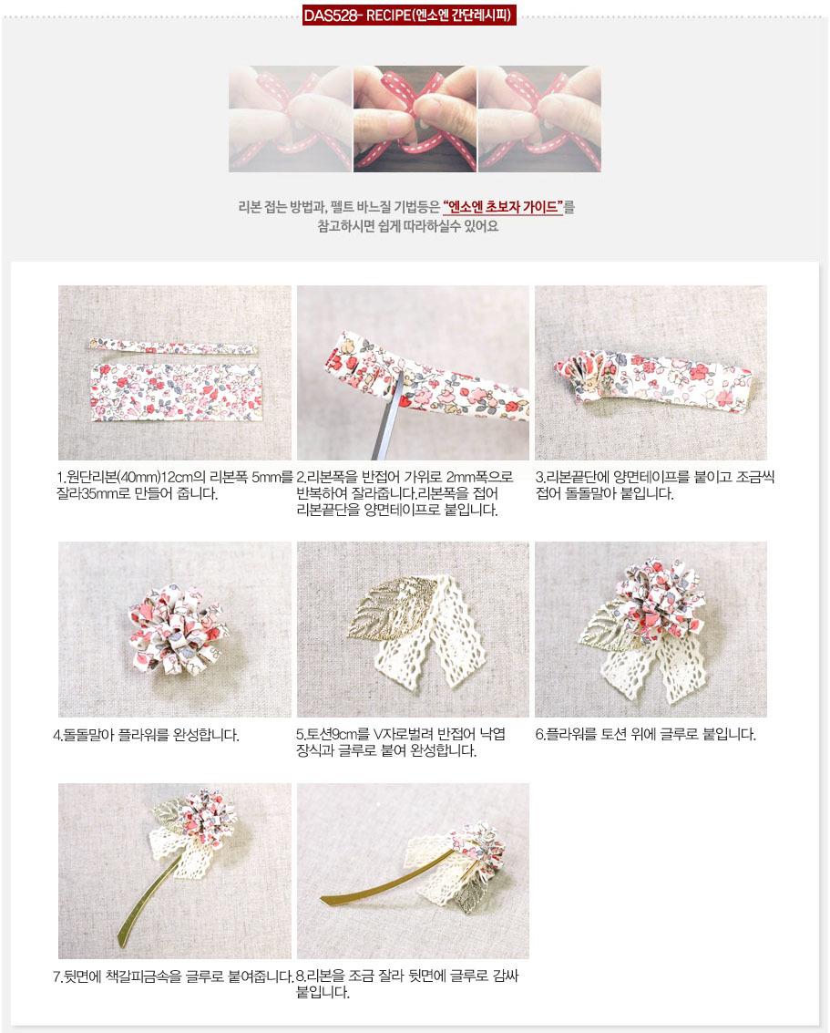 쁘띠카네이션책갈피 (DIY-DAS528) - 엔소엔, 4,500원, 리본공예, 리본공예 패키지