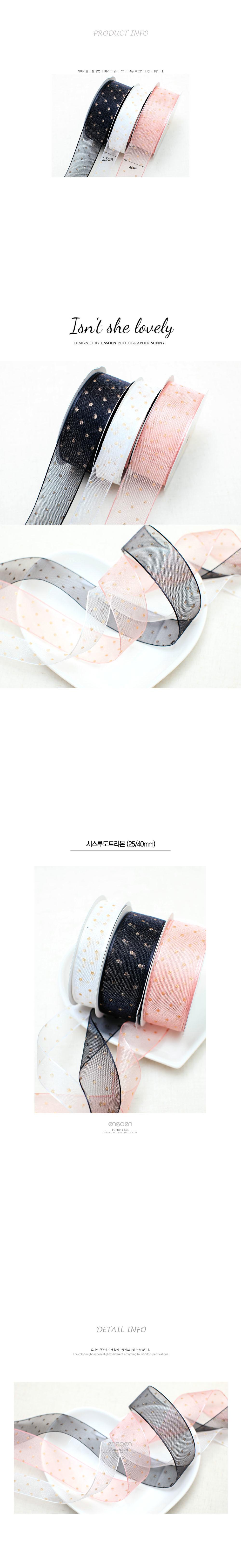 (골드)시스루도트리본 (25. 40mm EJ1) - 엔소엔, 1,440원, 리본공예, 리본