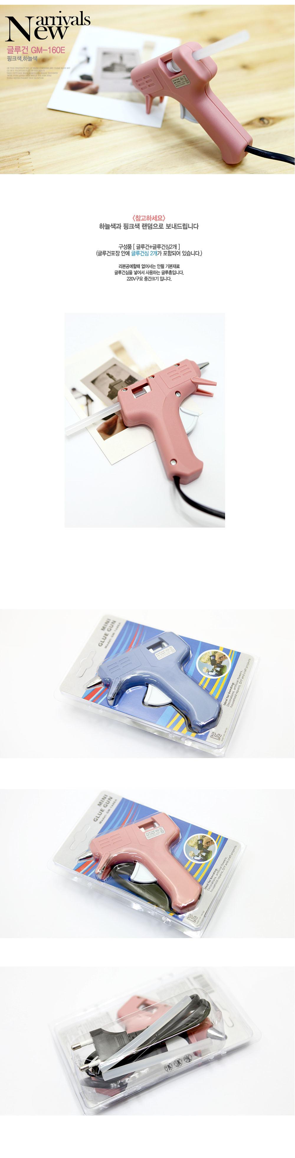 글루건 GM-160E (소형) - 핑크 하늘 색상랜덤 - 엔소엔, 5,800원, 리본공예, 리본공예 재료/공구