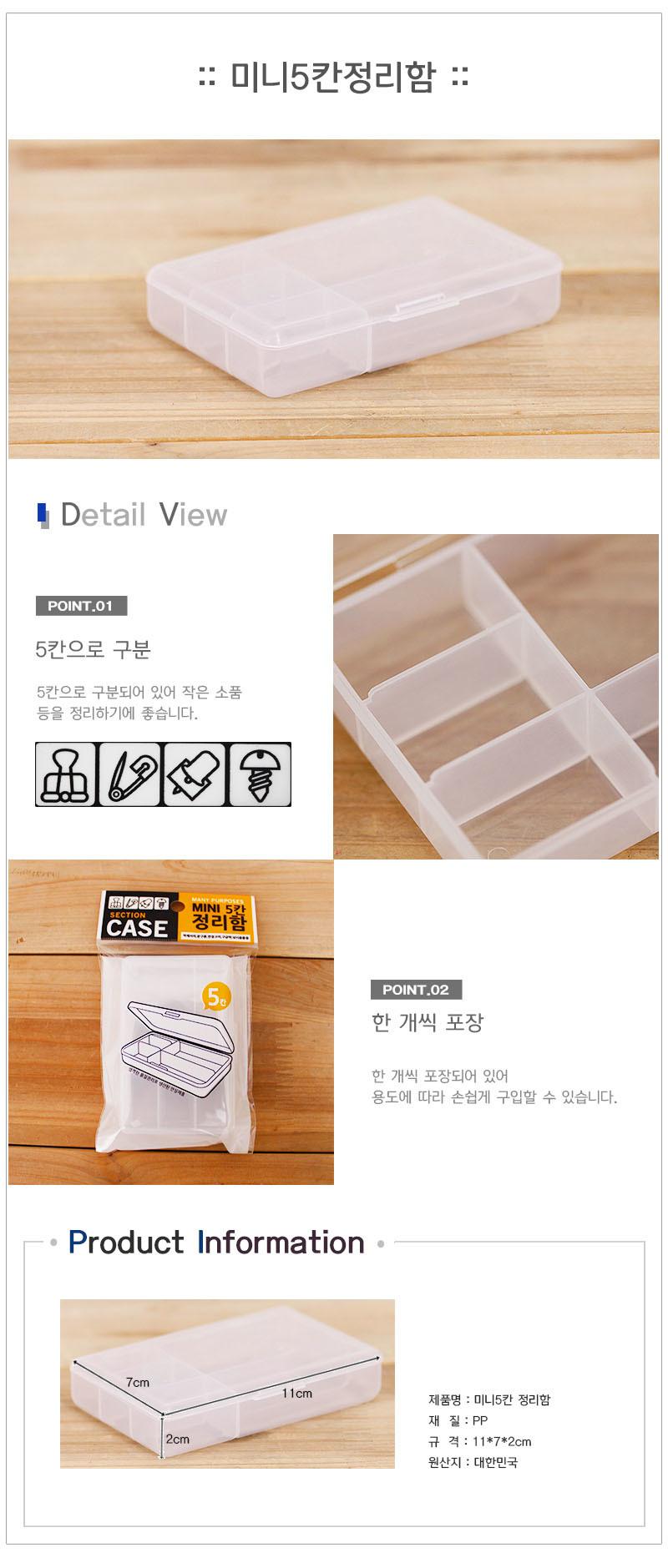 미니 5칸 정리함 (ZI2) - 엔소엔, 1,200원, 정리/리빙박스, 플라스틱 리빙박스