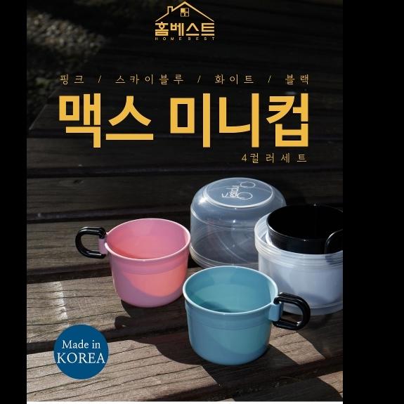 맥스 손잡이 미니컵 4p 세트 (색상택일) 이미지