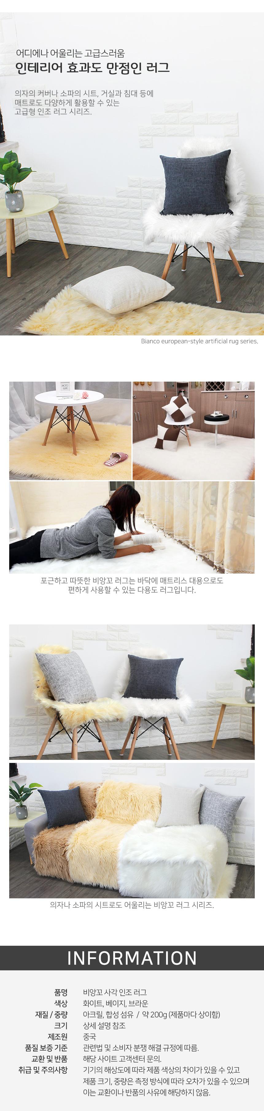 비앙꼬 사각 인조 양모러그 - 이펜시아, 38,300원, 디자인러그, 심플러그