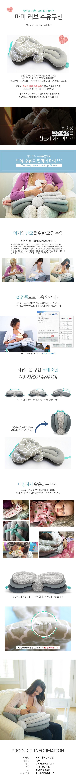 마미러브 다기능 수유쿠션 - 이펜시아, 39,100원, 수유용품, 수유쿠션