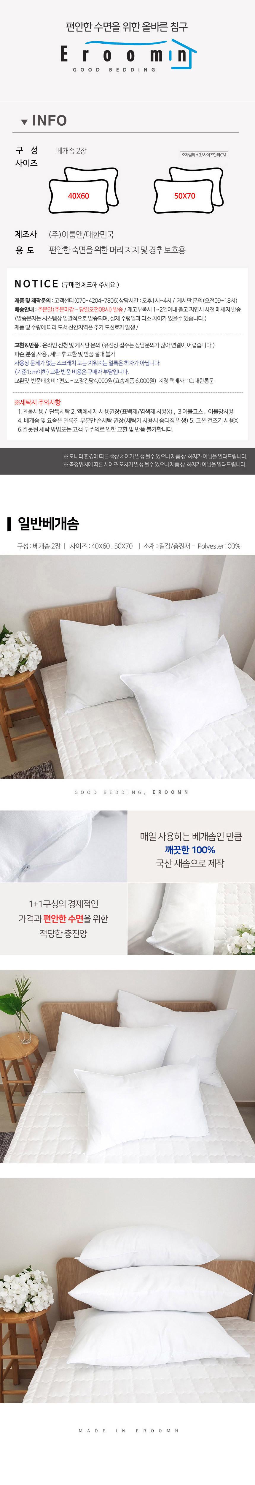 일반 베개솜40X60 2장 - 이룸앤, 4,900원, 솜/속통, 베개솜