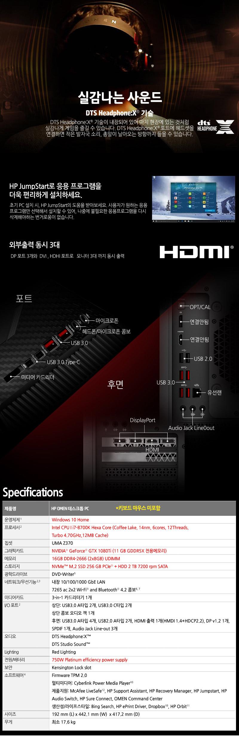 HP OMEN 880-179KR - 11STREET