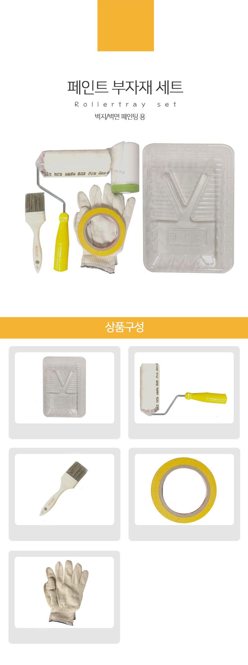 페인트 부자재세트 DIY 페인트도구 셀프페인팅 페인트용품 - 지킴이단열필름, 19,500원, 페인트, 부자재