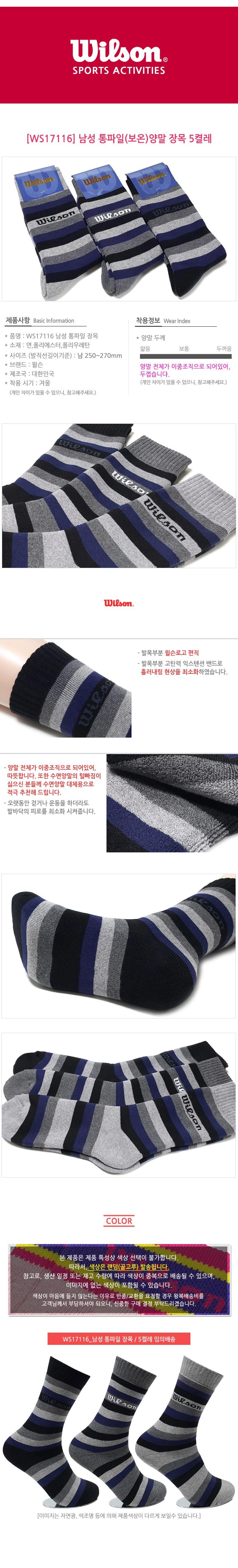 겨울용 남성통파일 보온양말 랜덤5켤레 CH1510703 - 익스트리모, 15,000원, 남성양말, 패션양말