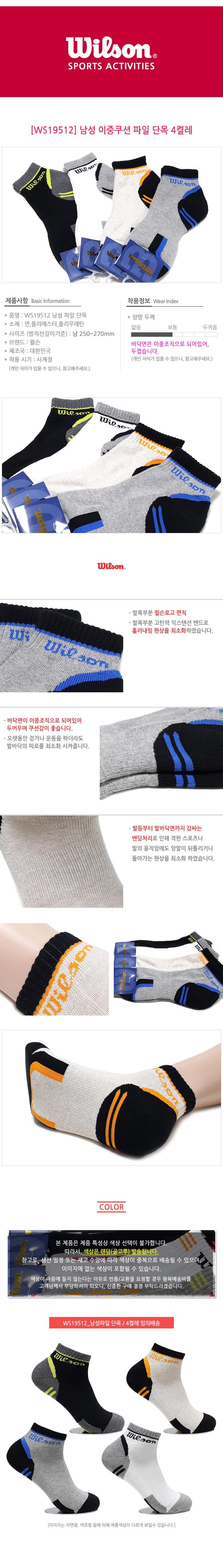 남성 이중쿠션파일 스포츠양말 랜덤 4켤레 발송 - 익스트리모, 12,000원, 남성양말, 패션양말