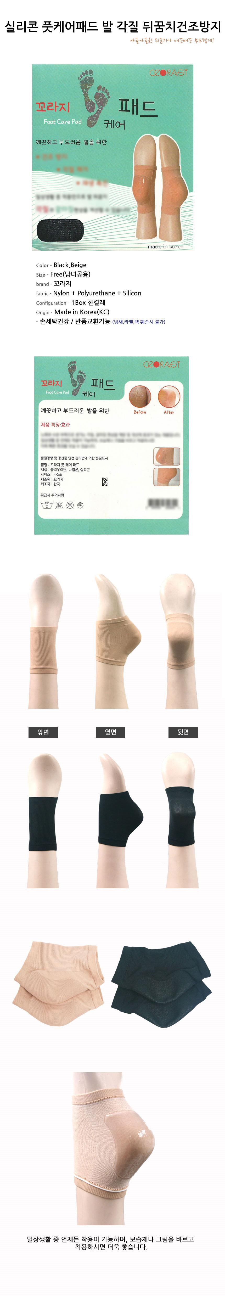 부드러운 발을 위한 뒤꿈치건조방지 풋케어패드 - 익스트리모, 8,000원, 신발소품, 패드/깔창